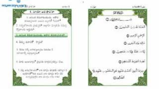 Surah Al Fatiha With Telugu Translation