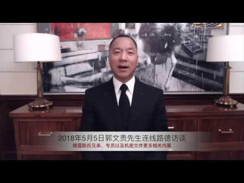 文字版郭文贵5月10日郭媒体直播:感谢大家的生日祝福!跟大家聊聊天