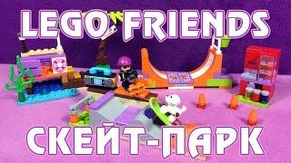 сборка и обзор набора LEGO Friends Скейт-парк
