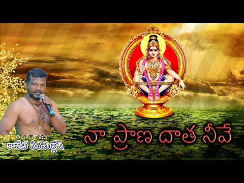 Naa Prana daatha neeve Ayyappa melody song with Telugu lyrics