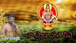 naa-prana-daatha-neeve-ayyappa-melody-song-with-telugu