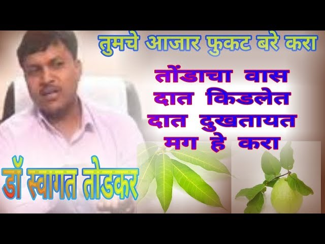 ?????? ????,Problem of Mouth, teeth ,  dirty smell of Mouth DR.SWAGAT TODKAR