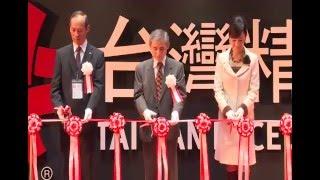 台湾を代表するブランド製品(62社140製品)が大阪に集結! ~2015年9...