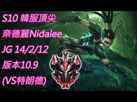 S10【韓服頂尖系列】宗師522位 奈德麗Nidalee JG 14/2/12 版本10.9(VS特朗德) - YouTube