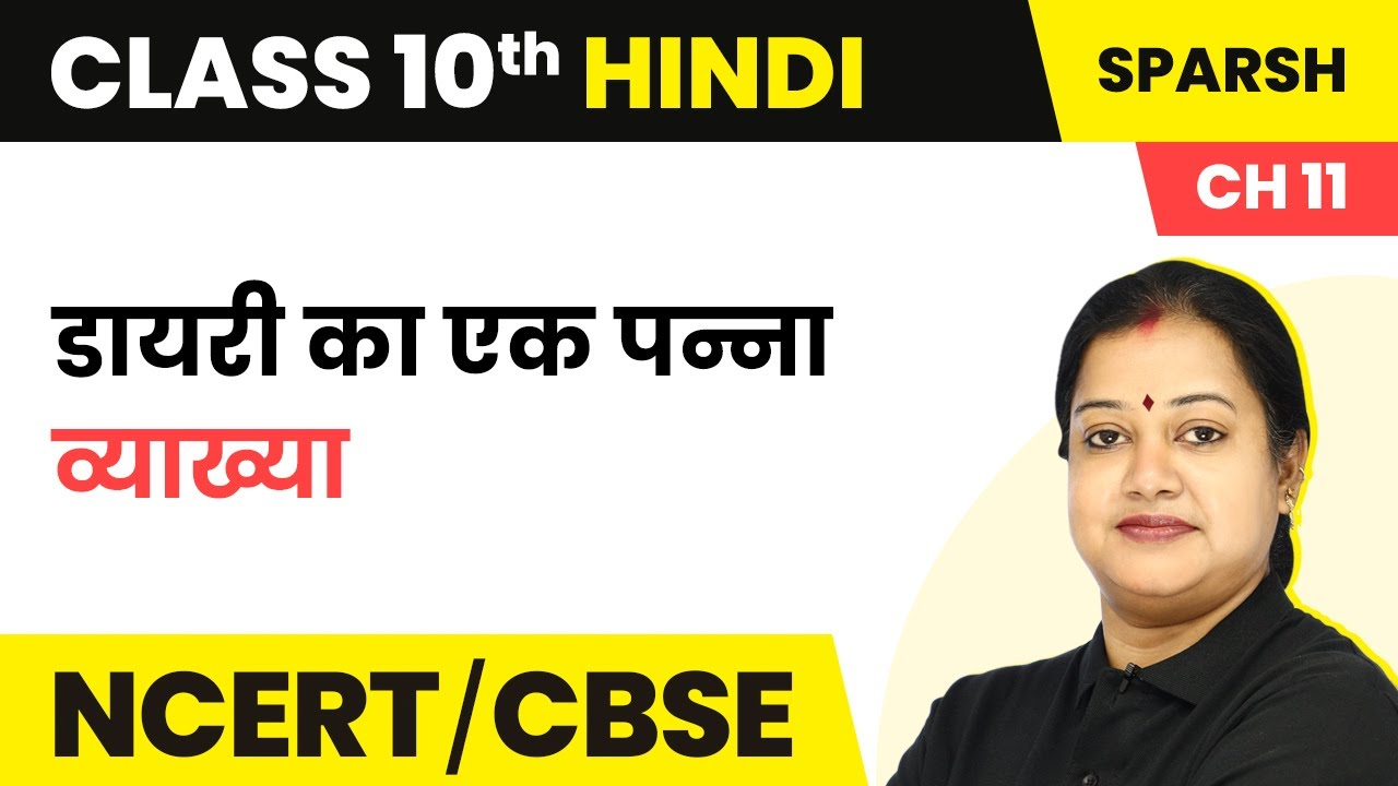 Bade Bhai Sahab Question And Answers Sparsh Chapter 10 Class 10 Hindi Course B Youtube