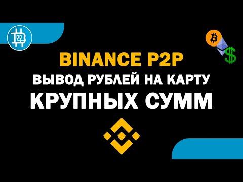 Вывод КРУПНЫХ СУММ НА КАРТУ через Binance P2p, без комиссии. Насколько безопасно? Сколько за 1 раз?