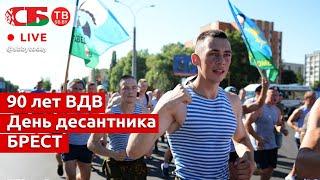 День десантника отмечают в Бресте   ПРЯМОЙ ЭФИР