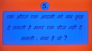 | Common Sense Questions | Riddles in hindi | Riddles for kids | IQ Test In Hindi | Paheliyan |