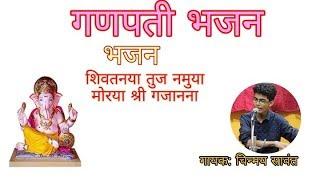 चिन्मय सावंत - गणपती भजन . Chinmay Sawant - Ganpati Bhajan