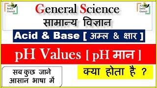 pH value | pH मान : Science Gk trick in hindi english - Acid and Base chemistry क्या होता है ?
