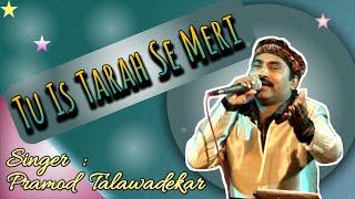 Tu Is Taraha Se Meri - Pramod Talawadekar
