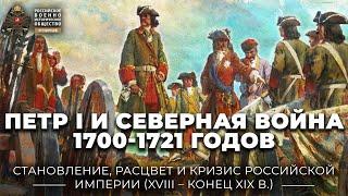 Петр I и Северная война 1700-1721 годов