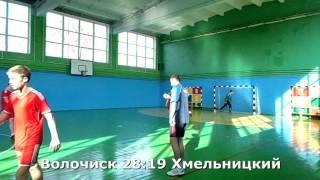 Гандбол. Хмельницкий - Вололочиск - 28:34 (2 тайм). Чемпионат Хм. обл.1999 г.р.