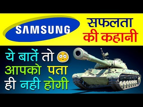 Samsung Success Story in Hindi | History | Facts | Lee Byung Chul | K9 Thunder | Smartphones