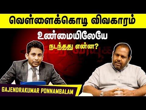 வெள்ளைக்கொடி விவகாரம் உண்மையிலேயே நடந்தது என்ன? | Gajendrakumar Ponnambalam Chakkra Viyugam