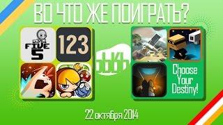 ВоЧтоЖеПоиграть!? #0032,5 - Еженедельный Обзор Игр на Android и iOS