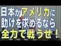 【海外の反応】北朝鮮ミサイルが日本に落下!?誤解した米国人が大騒ぎ「行け!トランプ!」