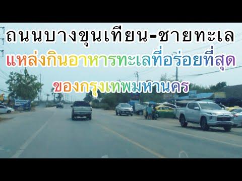 ถนนบางขุนเทียน-ชายทะเล แหล่งกินอาหารทะเลที่อร่อยที่สุดในเขตกรุงเทพมหานคร