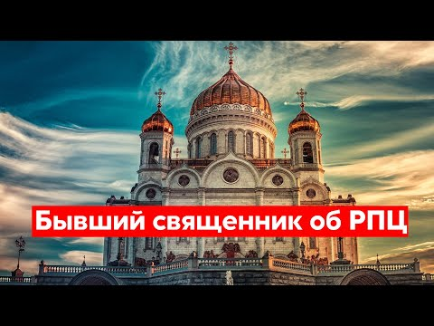Бывший священник Сергей