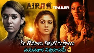 Nayanthara's Airaa OfficialTrailer | Telugu Movie Airaa Latest Trailer | Daily Culture