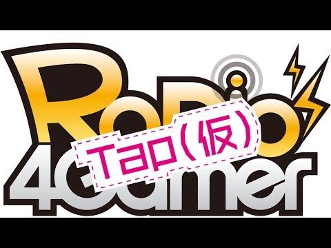 「RADIO 4Gamer Tap(仮)」第67回「ファイトリーグ」