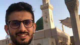 مشاهدة المسجد النبوي وقبر الرسول صلى الله عليه وسلم