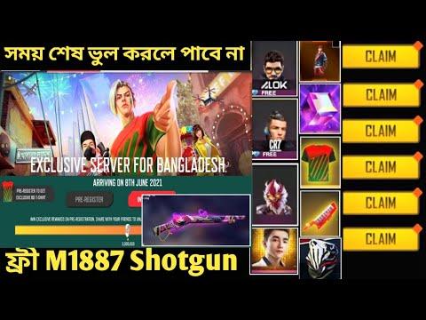 Free Fire Bangladesh Server Event    Free M1887 Shotgun     Free Fire New Event