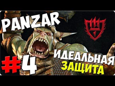 видео: Прохождение panzar (Панзар)#4 [Идеальная защита]