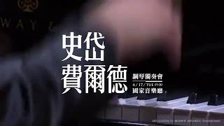 史岱費爾德 鋼琴獨奏會 │ 現正熱賣中 thumbnail