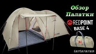 видеообзор Палатка RedPoint Base 4