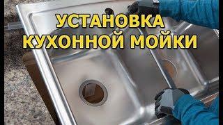 Как установить мойку раковину на кухню