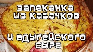 Запеканка из кабачков и адыгейского сыра (рецепт) | #pro100smak