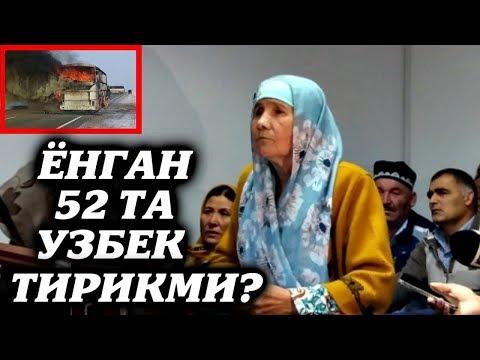 Янги Хабар! 52 Узбек Чиндан хам Ёнганми ёки Тирикми?
