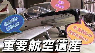 重要航空遺産【東京動画スペシャル番組】