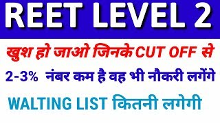 REET LEVEL 2 Waiting list 2018 || reet level 2 latest news