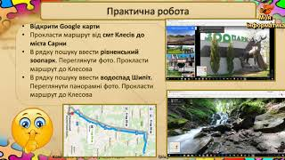2 урок. Електронні карти. Режими перегляду карт. Віртуальні подорожі сузір'ями, планетами, материкам