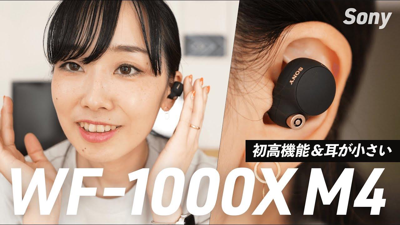 【感動】Sony WF-1000X M4 高性能イヤホン初心者&耳が小さい人の先行レビュー!