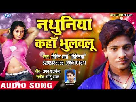 Nathuniya Kaha Bhulailu - Sabun Se Naha La - Bipin Sharma - Bhojpuri Hit Songs 2018 New