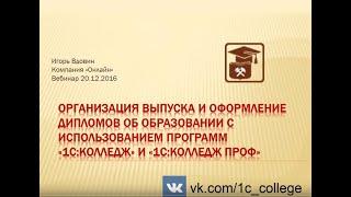 Организация выпуска 2017 г  и оформление дипломов об образовании
