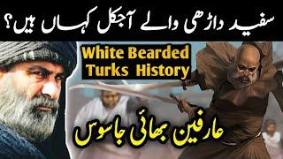 Turkish Secret Organization \u0026 Spy Afşin Bey | Who Were The White Bearded Turks in Dirilis Ertugrul