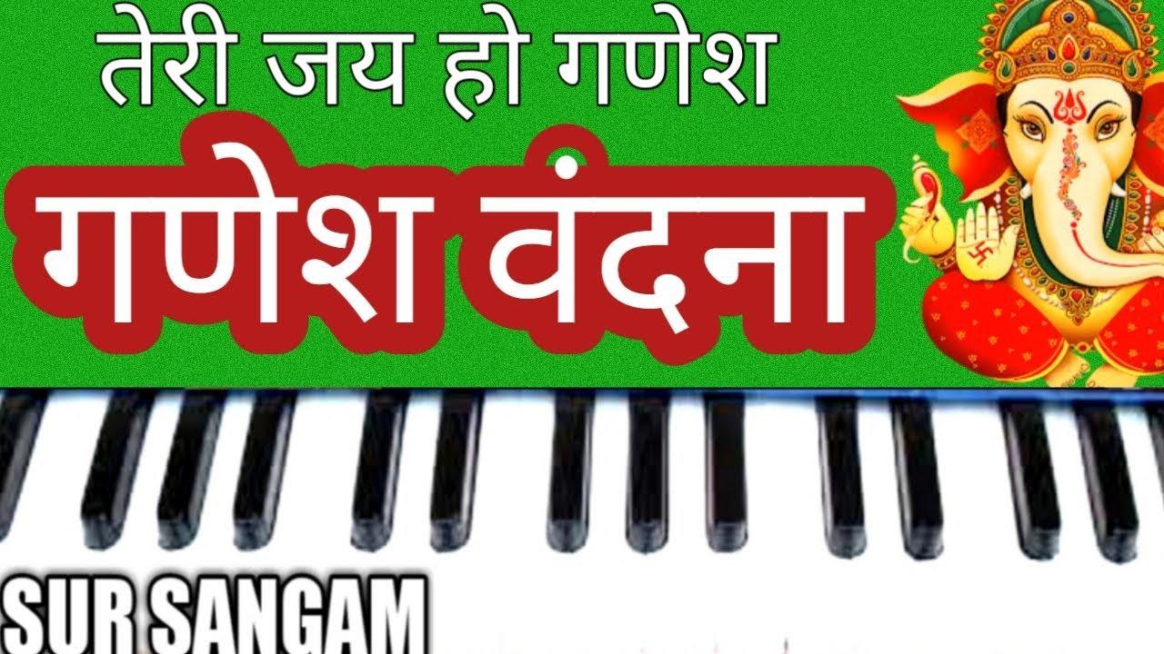 Teri Jai Ho Ganesh | Ganesh Vandana | Aarti | Mantra | Harmonium | Sur Sangam Bhakti