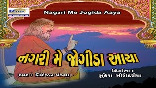 Jitna Jiske Bhagya Me Likha By Niranjan Pandya | Nagari Me Jogida Aaya | Gujarati Bhajan | Dayro