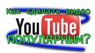 Как сделать видео в Youtube популярным