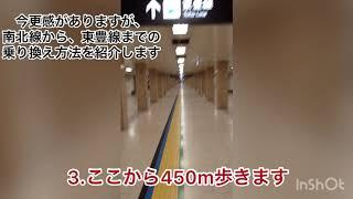 【札幌市営地下鉄】南北線から東豊線までの乗り換え方法を紹介します