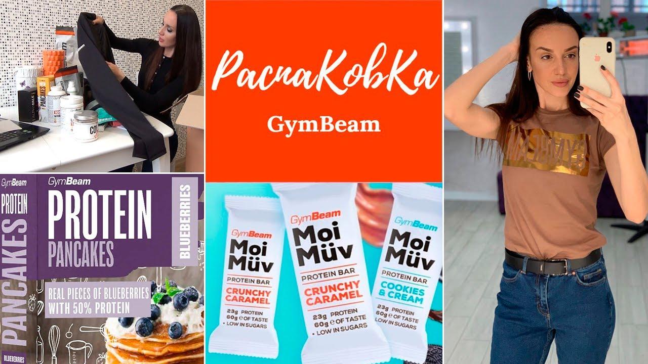 Распаковка посылки от GymBeam. Спортивное питание до и после тренировки.