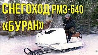 Буран – единственный советский снегоход | Тест-драйв Снегохода РМЗ-640 Буран |  Про автомобили
