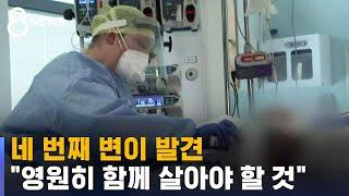 """네 번째 변이 발견…""""영원히 함께 살아야 할 것"""" / SBS"""
