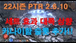 디아블로3 PTR 2.6.10 패치 내용
