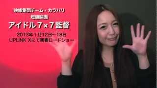 アイドル7(しち)×7(しち)監督」 2013年1月12日(土)〜1...