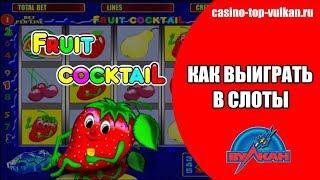видео Автомат Fruit Cocktail или просто Клубнички